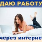 Зарабатывать в интернете удобно и выгодно