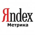 Вебинар Яндекса по данным из Метрики
